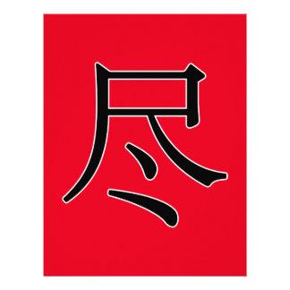 jìn - 尽 (finish) letterhead