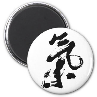Ji o Qi en arte chino del movimiento del cepillo Imán Redondo 5 Cm
