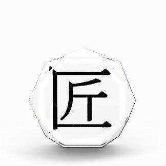 jiàng - 匠 (craftsman) acrylic award