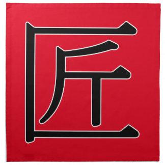 jiàng - 匠 (craftsman) napkin