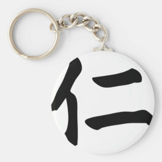 """""""Jin"""" Keychain"""