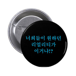 Jjong - Is this the reality you wanted?! Hangeul Pinback Button