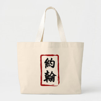 John 約翰 translated to Chinese name Bag