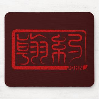 John - Kanji Name Mousepad