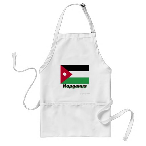 Jordan Flag with name in Russian Adult Apron