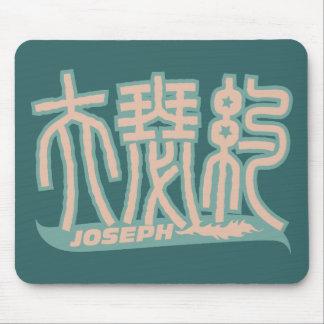Joseph - Kanji Name Mousepad