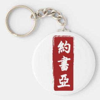 Joshua 約書亞 translated to Chinese Keychain