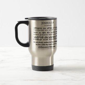 Joshua 1:9 in Amharic Stainless Steel Travel Mug