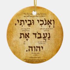 Joshua 24:15 Hebrew Ornament at Zazzle