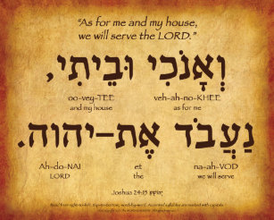 Hebrew For Christians Posters & Photo Prints | Zazzle
