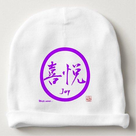 Joy baby beenie with purple kamon and kanji baby beanie