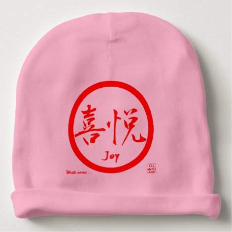 Joy baby beenie with red kamon and kanji baby beanie