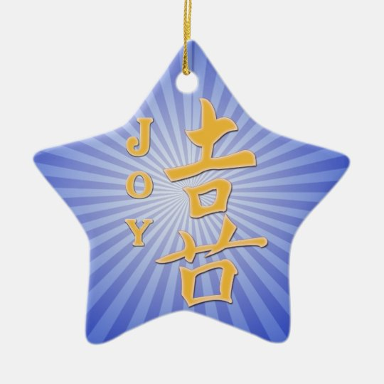 JOY CHINESE MOTIVATIONAL WORD CHARACTER PICTOGRAM CERAMIC ORNAMENT