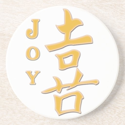 JOY CHINESE MOTIVATIONAL WORD CHARACTER PICTOGRAM DRINK COASTERS