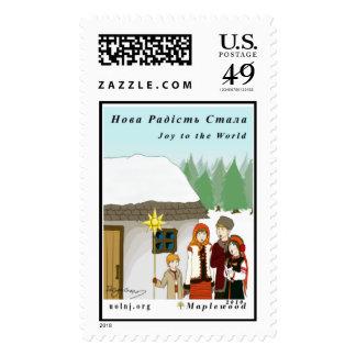 Joyful Ukrainian Christmas Carolers Postage Stamp