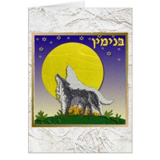 Judaica 12 Tribes Israel Benjamin Card