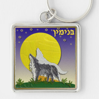Judaica 12 Tribes Israel Benjamin Key Chains