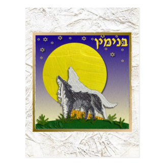 Judaica 12 Tribes Israel Benjamin Postcard