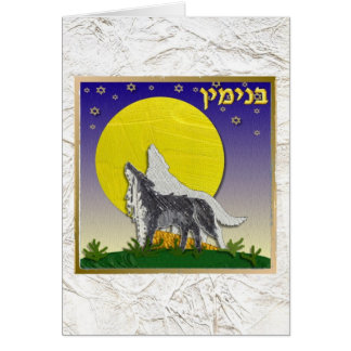 Judaica 12 Tribes Of Israel Benjamin Greeting Card