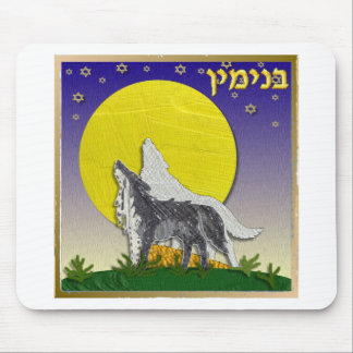 Judaica 12 Tribes Of Israel Benjamin Mouse Pad