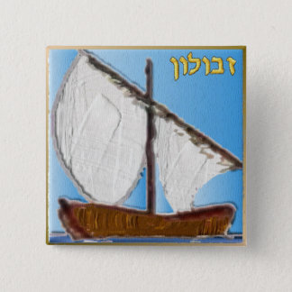 Judaica 12 Tribes Of Israel Zebulun Art Button