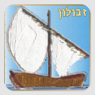Judaica 12 Tribes Of Israel Zebulun Art Square Sticker