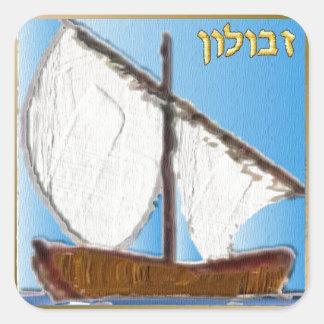 Judaica 12 tribus de arte de Israel Zebulun Pegatina Cuadrada
