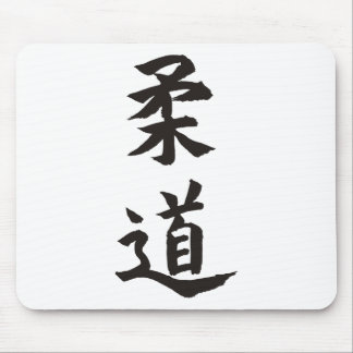 Judo Mouse Pads