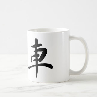 Judo Technique Japan Kanji O-Guruma 大車 柔道 コーヒーマグ