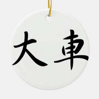 Judo Technique Japan Kanji O-Guruma large car judo Ceramic Ornament