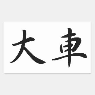 Judo Technique Japan Kanji O-Guruma large car judo Rectangular Sticker