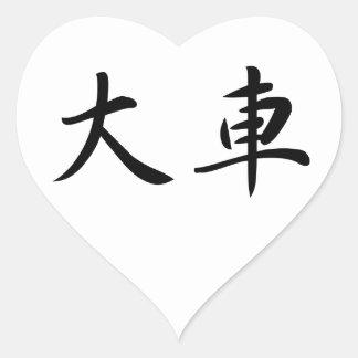 Judo Technique Japan Kanji O-Guruma large car judo Heart Sticker