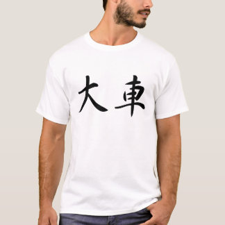 Judo Technique Japan Kanji O-Guruma large car judo T-Shirt