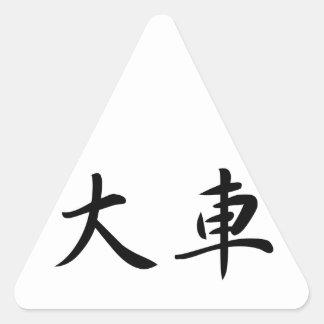 Judo Technique Japan Kanji O-Guruma large car judo Triangle Sticker