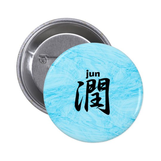 Jun jun pinback button