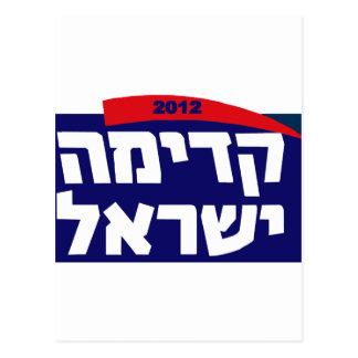 Kadima 2012 post cards