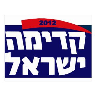 Kadima 2012 postcards