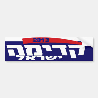 Kadima Israel 2013 Car Bumper Sticker