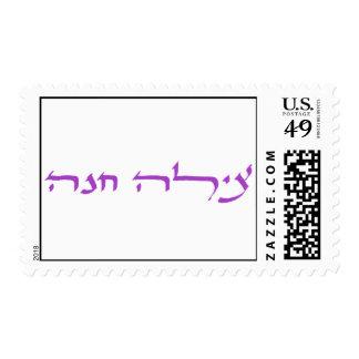 Kah Bat Mitzvah Name Postage