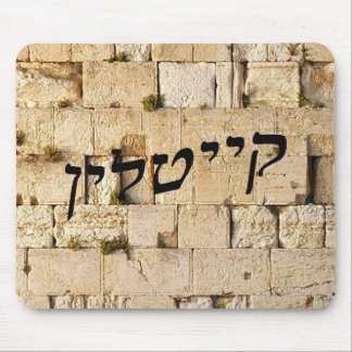 Kaitlyn, Katelyn, - HaKotel (The Western Wall) Mouse Pad