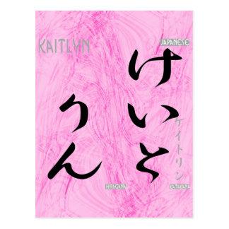Kaitlyn Postcard