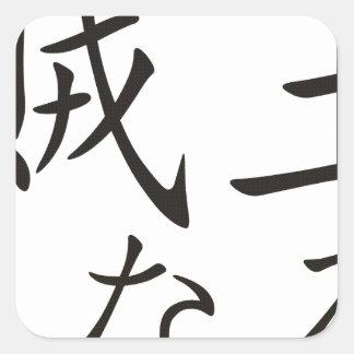 kaizoku pirate square sticker