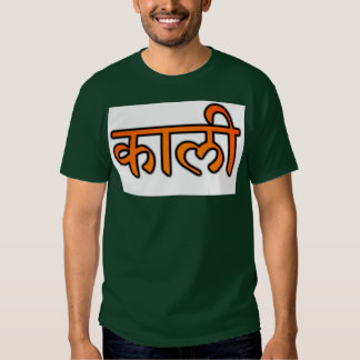 Kali Forest Tee w/name only