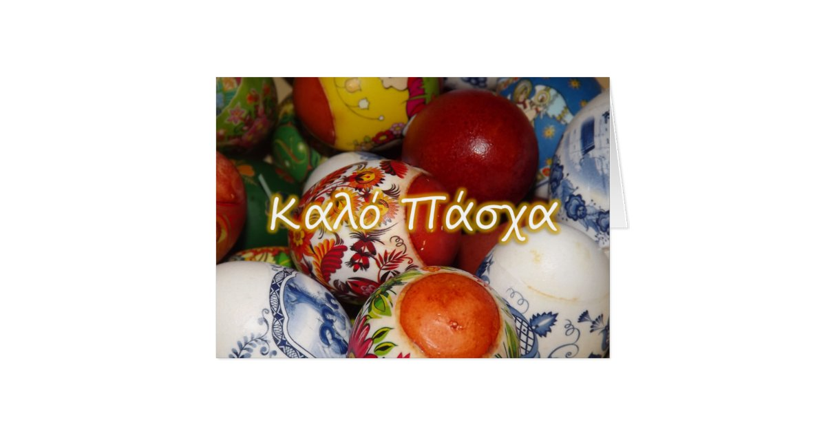 Kalo Pascha In Greek Letters