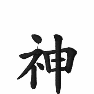 """""""KAMI"""" significa japonés de """"DIOS"""" Sudadera Bordada Con Serigrafia"""