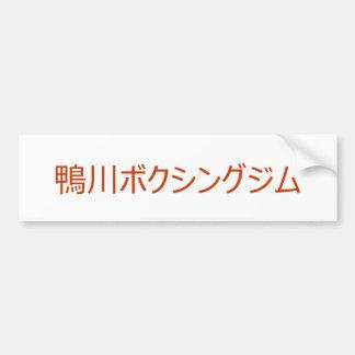 KAMOGAWA Boxing Gym Member Bumper Sticker Car Bumper Sticker