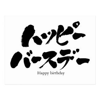 [Kana] Happy Birthday Postcard