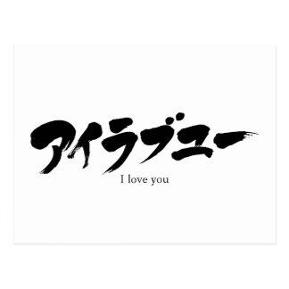 [Kana] I love you Postcard