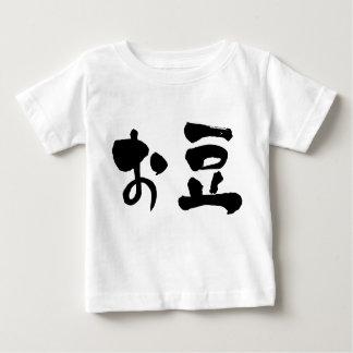 [Kana + Kanji] beans Baby T-Shirt