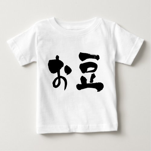 [Kana + Kanji] beans T-shirt brushed kanji